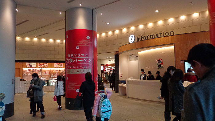 information center of Tokyo Solamachi