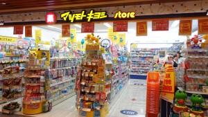 matsumotokiyoshi store