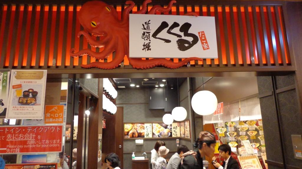 takoyaki kukuru
