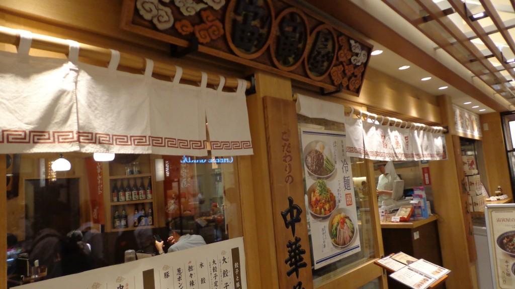 Soratoraya Ramen Restaurant In Tokyo Solamachi The