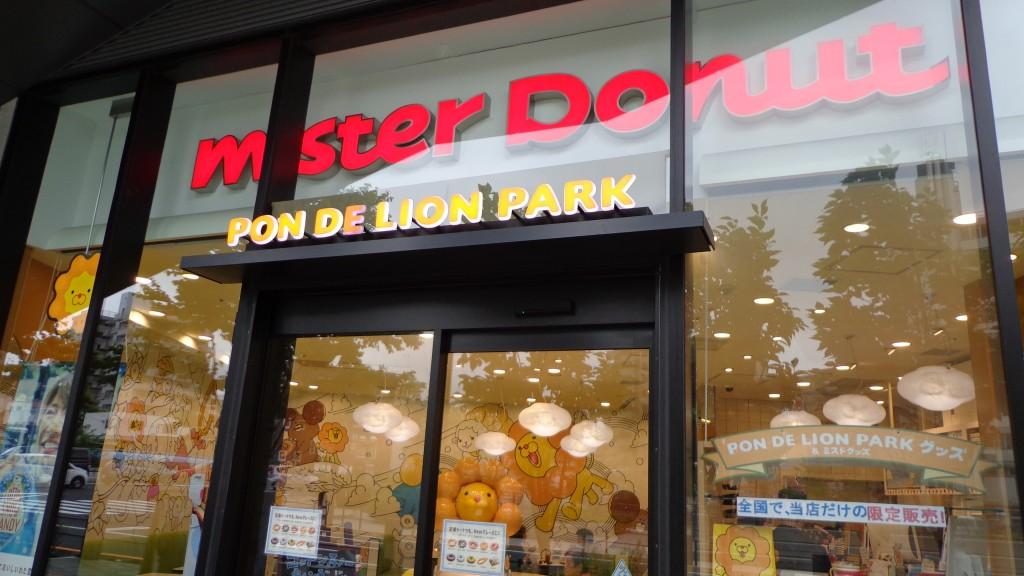 Pon De Lion Park Mister Donut