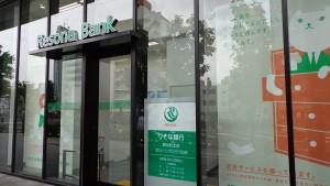 Risona Bank