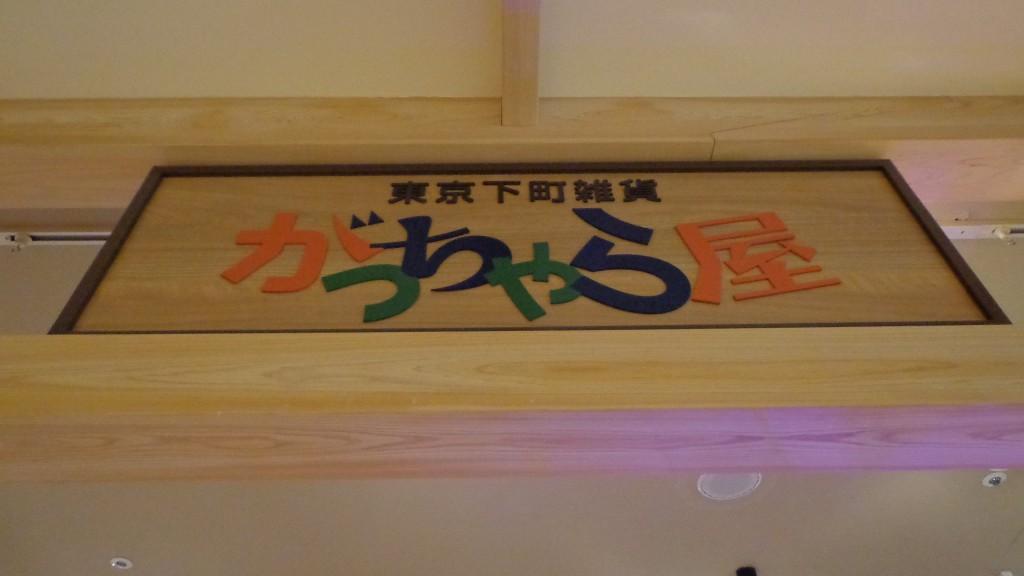 Tokyo Shitamachi toys&crafts Gacchara-ya