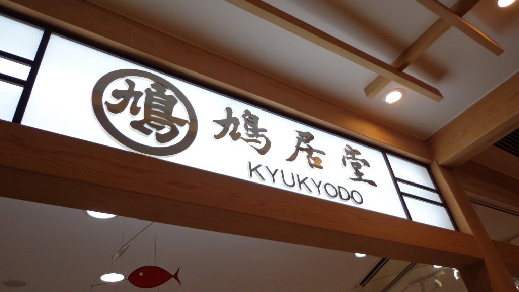 Kyukyodo