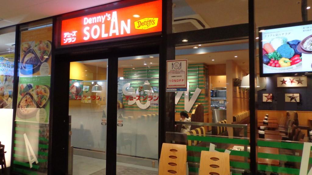 Denny's SOLAN